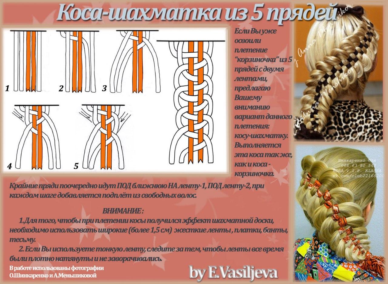 Плетения кос ленточками
