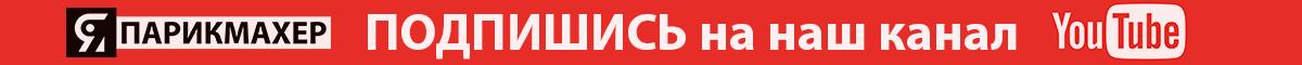 Я ПАРИКМАХЕР теперь и на YouTube - подписывайтесь!