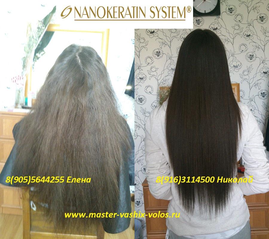 Кератиновое выпрямление-лечение волос.