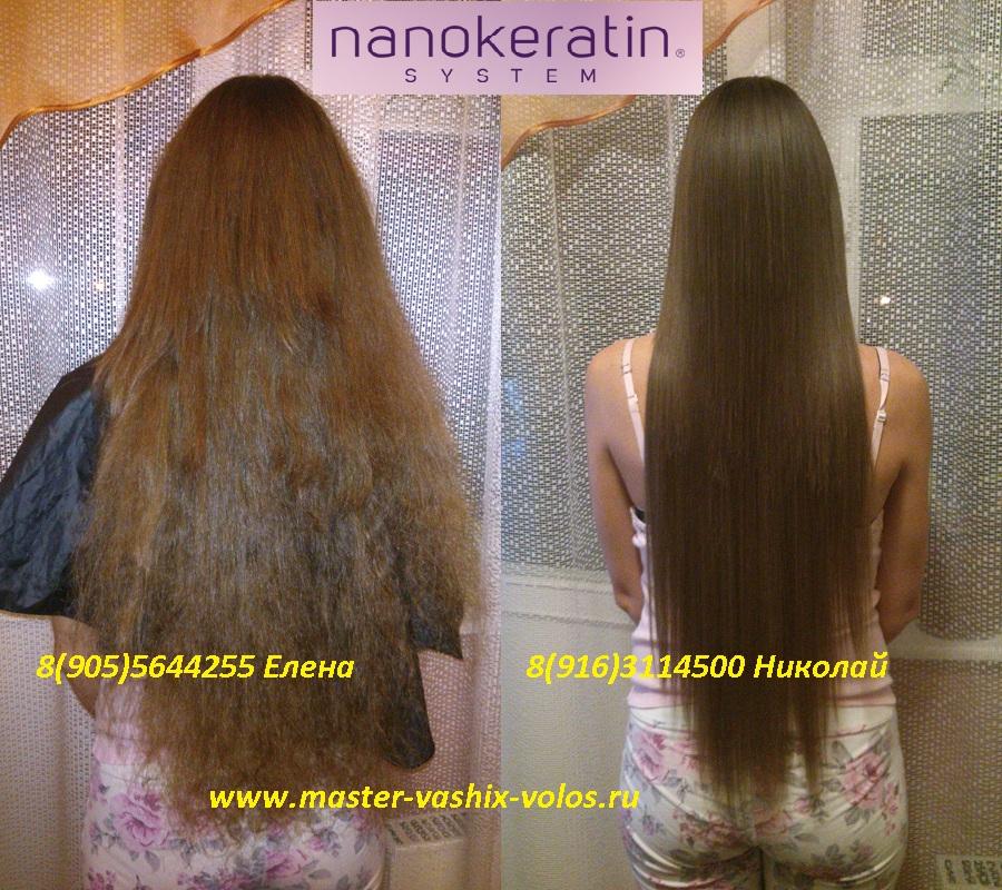 NANOKERATIN SYSTEM Кератиновое выпрямление-лечение волос.