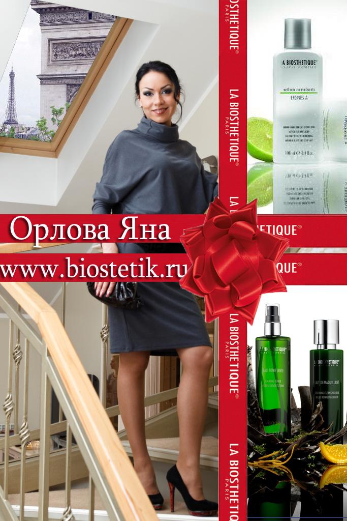 Стилист BIOSTHETIQUE Орлова Яна