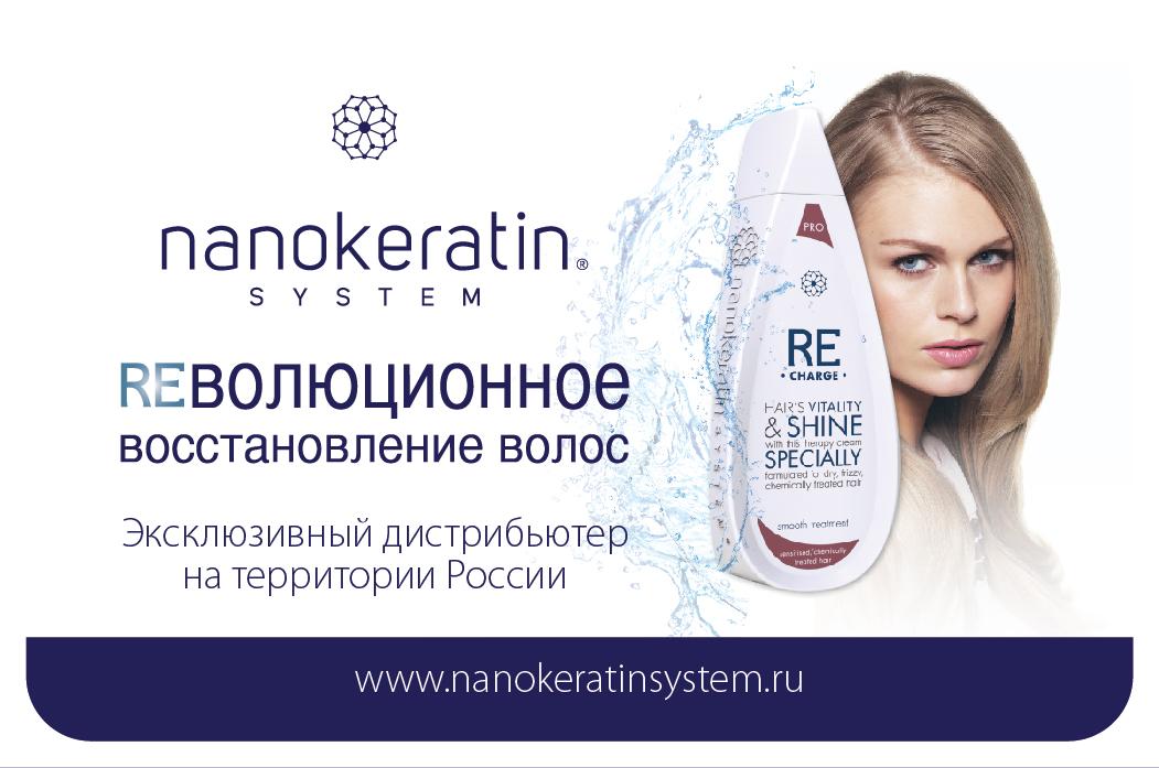 Nanokeratin System