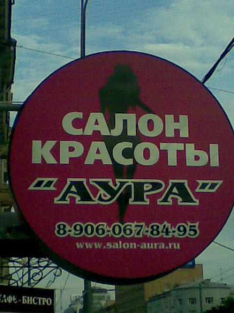 МОЙ САЛОН