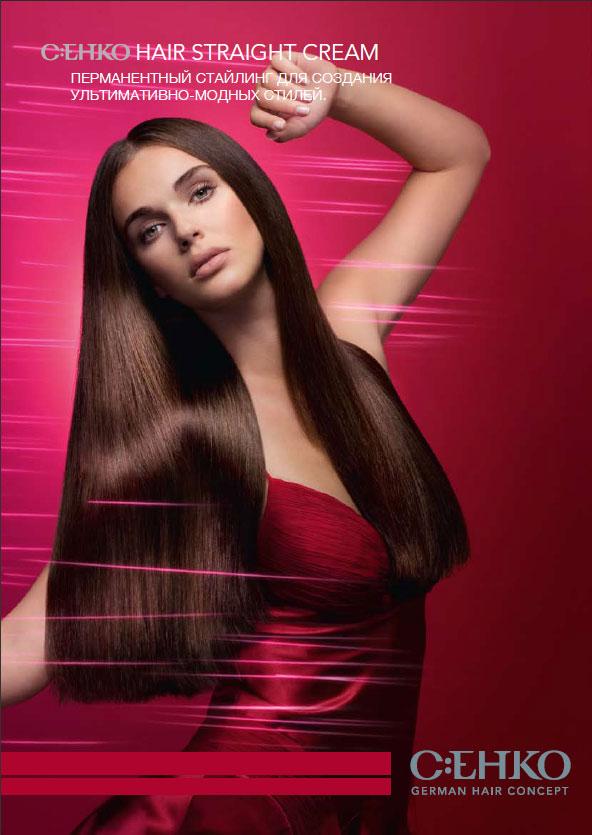 Выпрямление волос С:ЕНКО