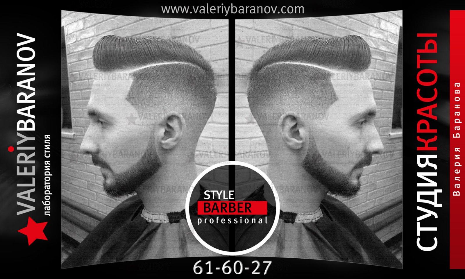 Лаборатория стиля Валерия Баранова: парикмахер стилист в Тольятти