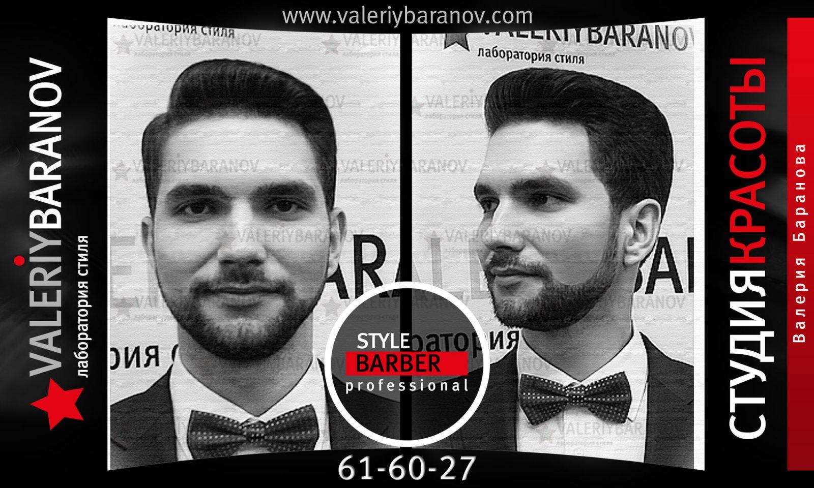 Лаборатория стиля Валерия Баранова: мужские стрижки в Тольятти