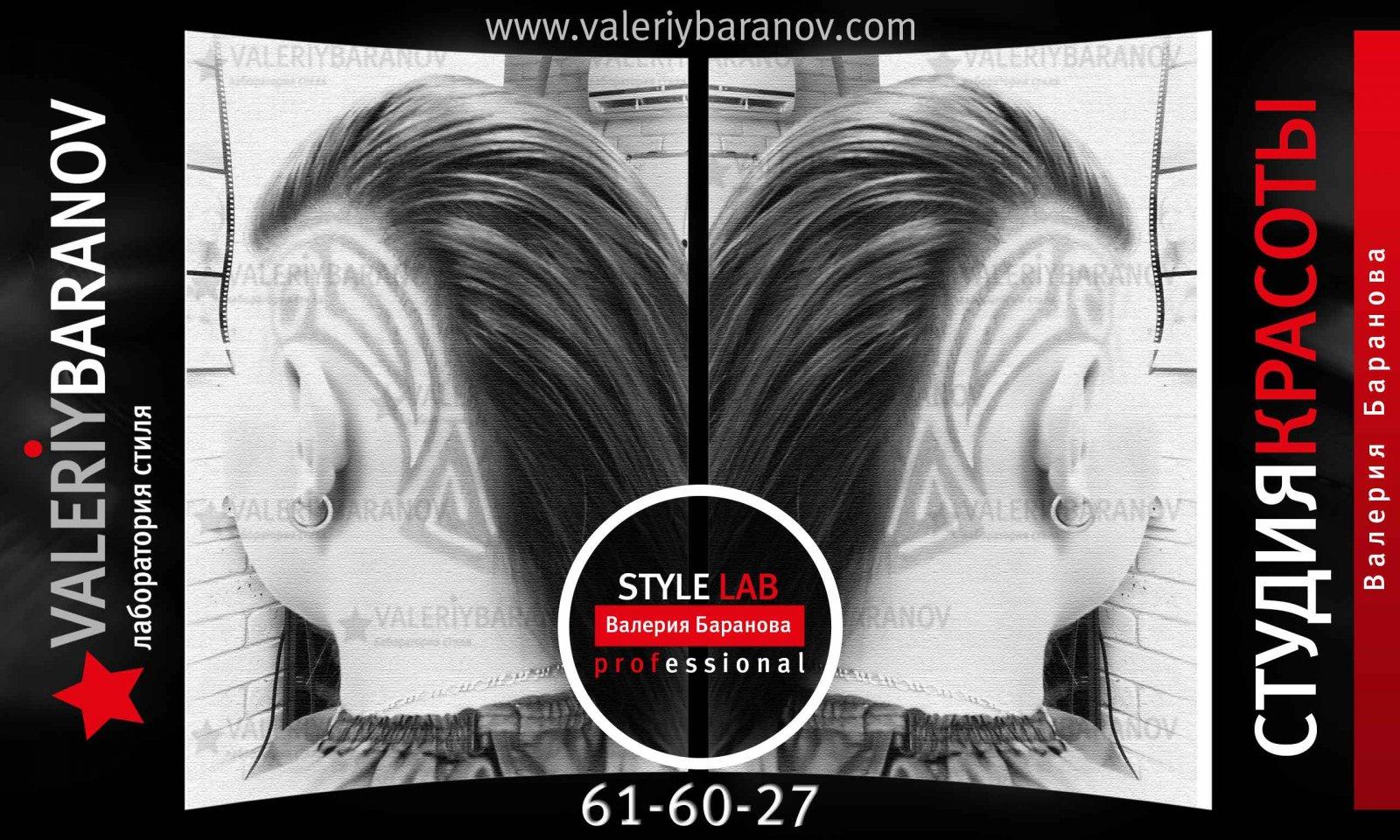 Лаборатория стиля Валерия Баранова: выстриг волос в Тольятти