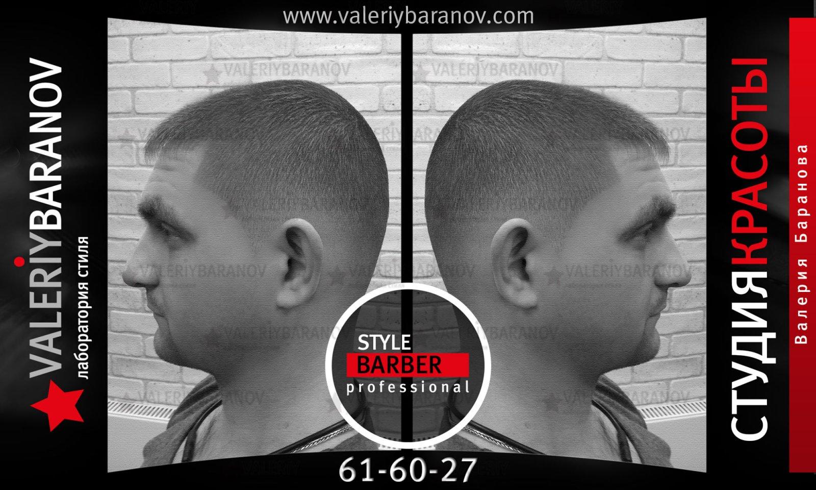 Лаборатория стиля Валерия Баранова: короткие мужские стрижки в Тольятти