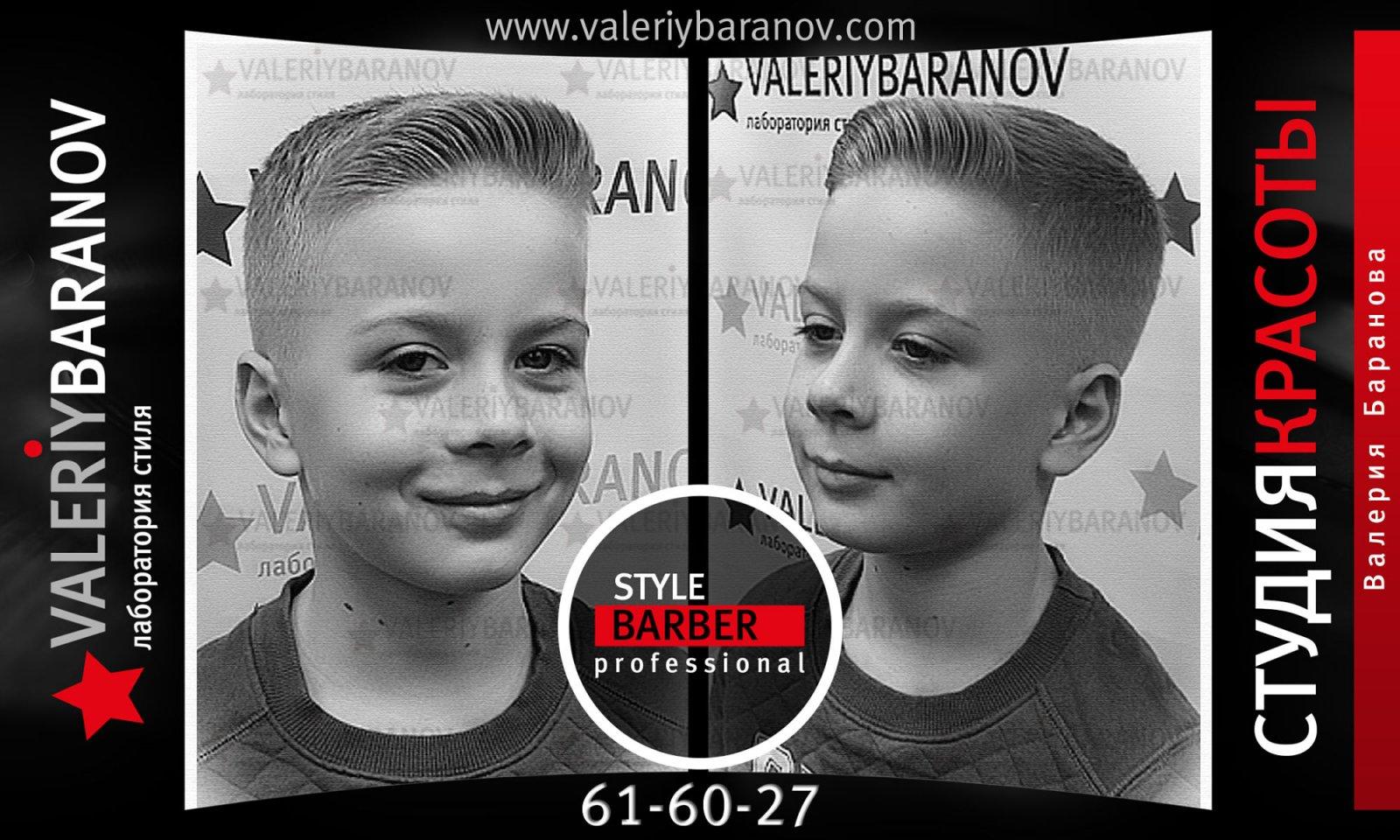 Лаборатория стиля Валерия Баранова: детские стрижки в Тольятти
