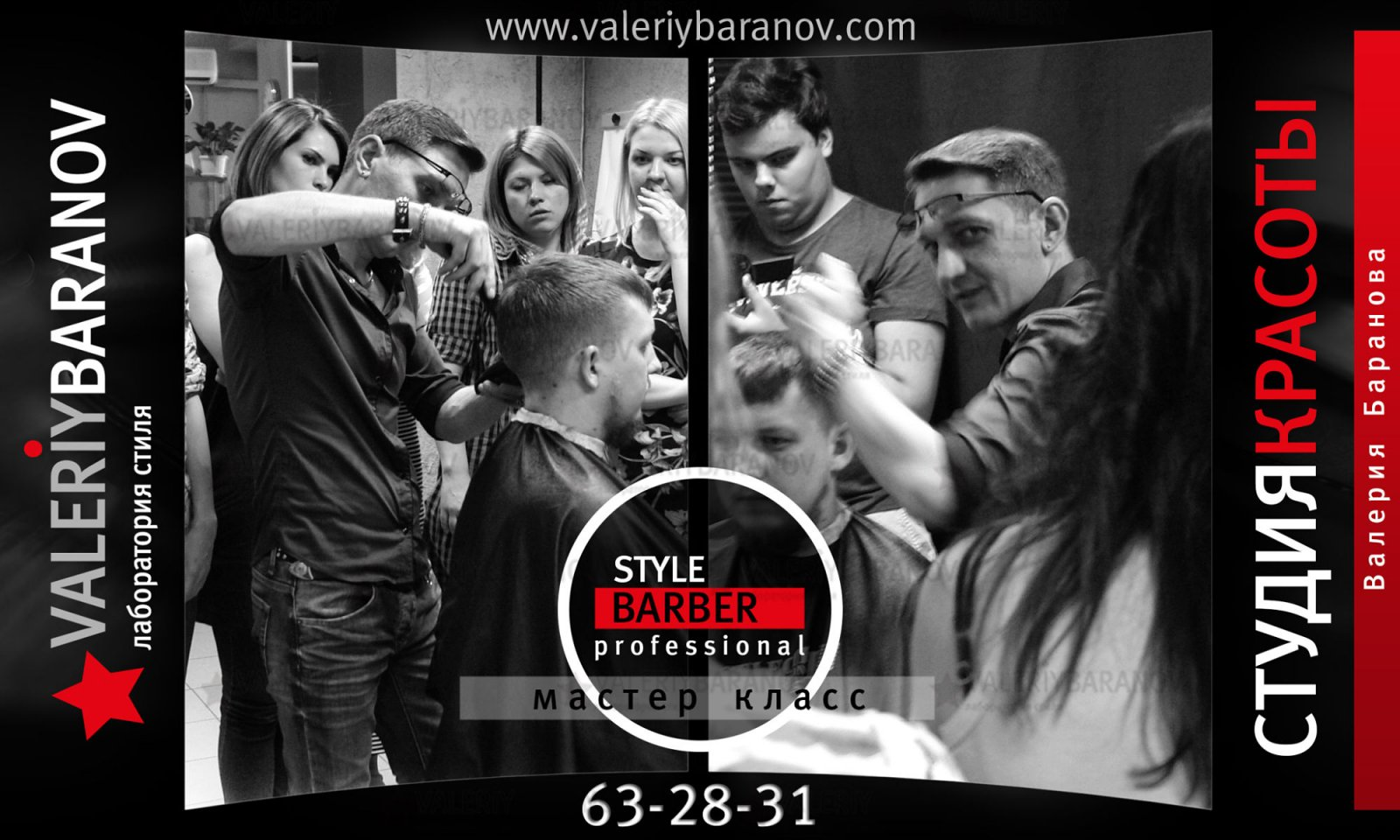 Лаборатория стиля Валерия Баранова: мастер классы для парикмахеров в Тольятти
