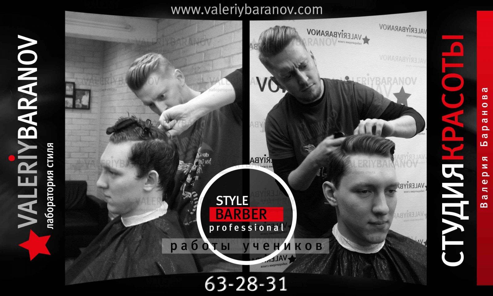 Лаборатория стиля Валерия Баранова: школа парикмахеров в Тольятти