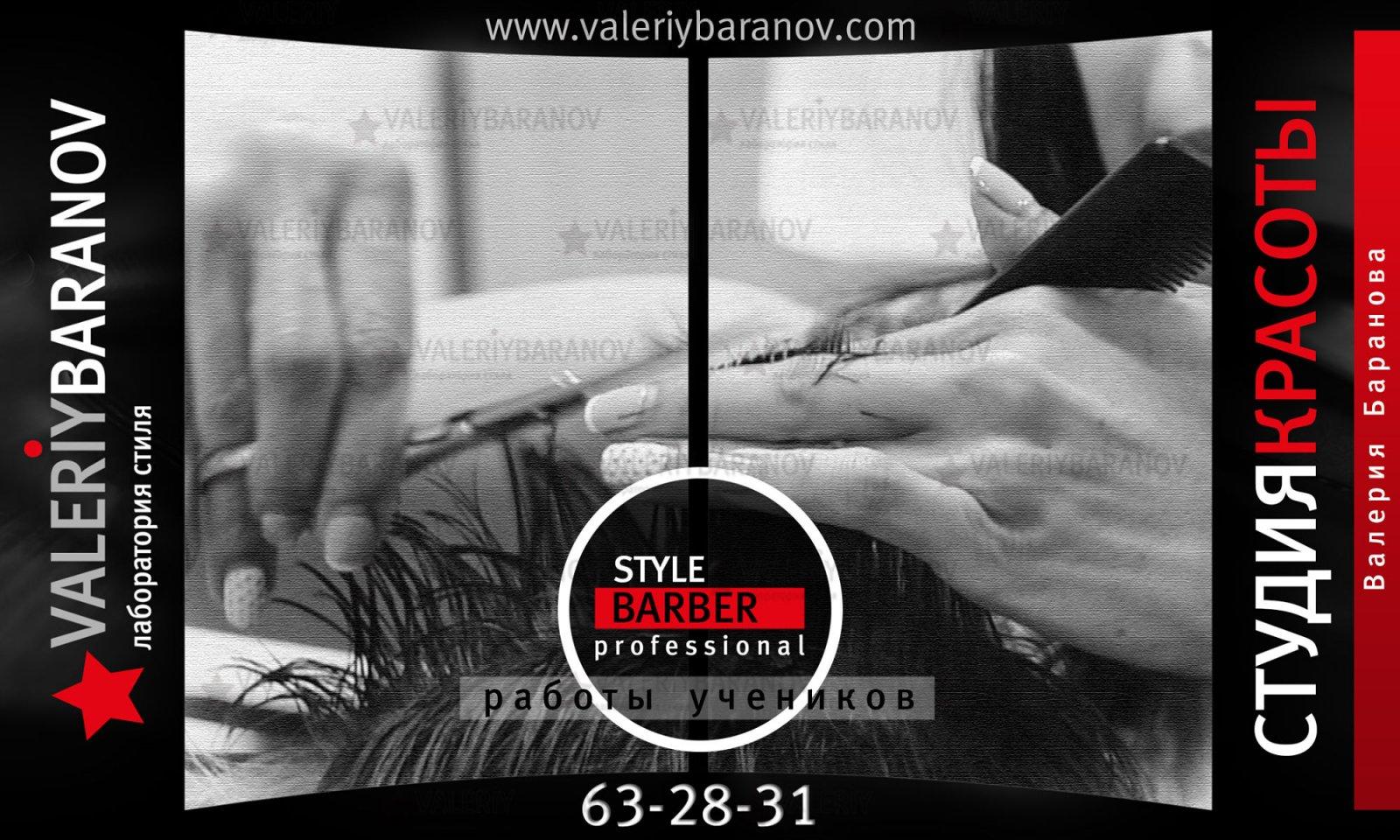 Лаборатория стиля Валерия Баранова: курсы колористов в Тольятти