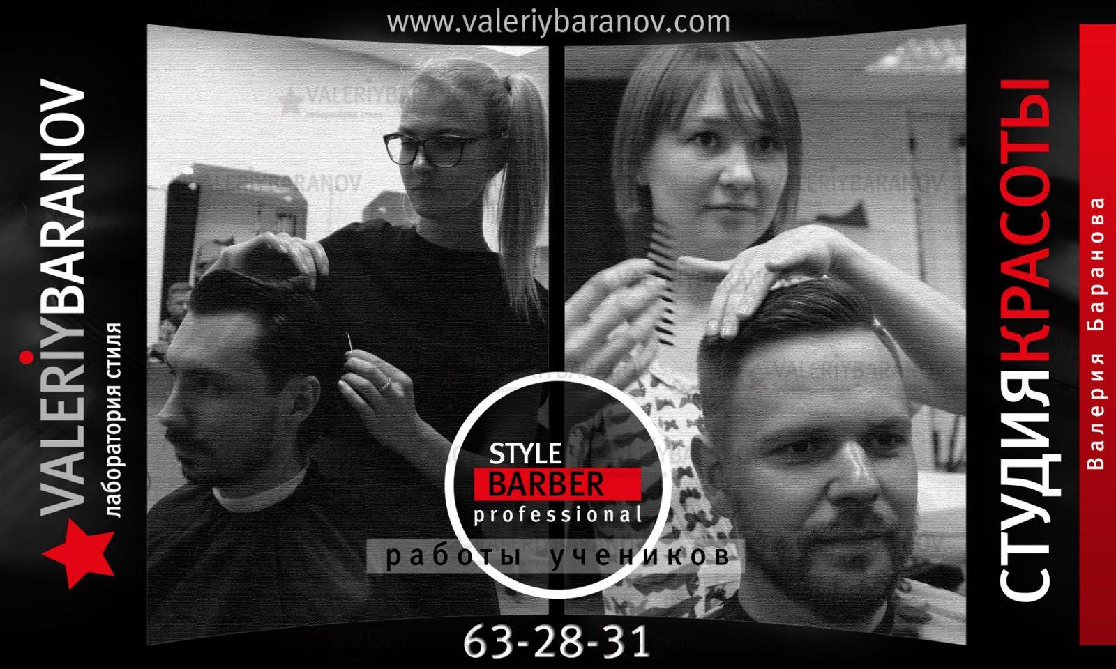 Лаборатория стиля Валерия Баранова: барберинг в Тольятти