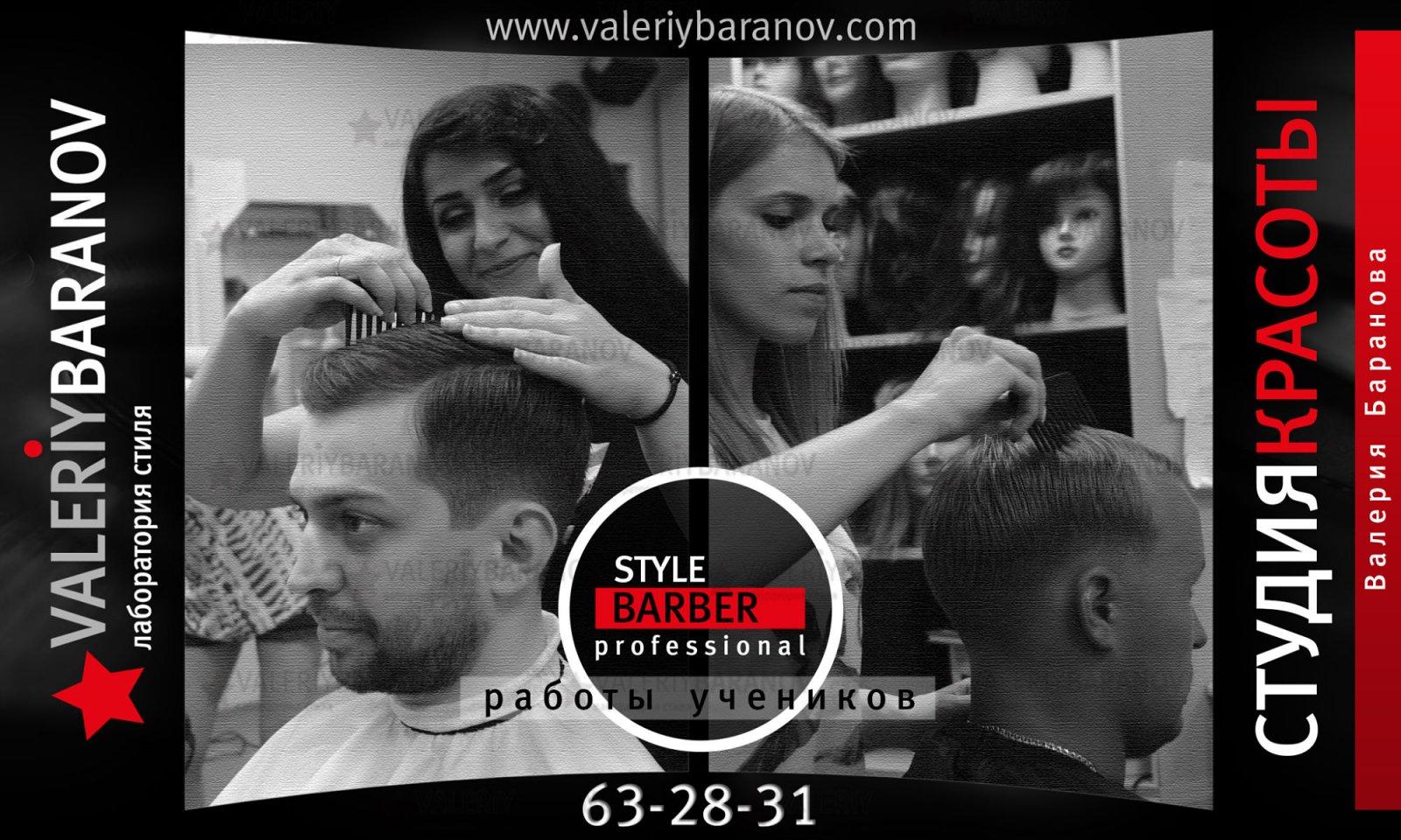 Лаборатория стиля Валерия Баранова: тренинги для парикмахеров в Тольятти