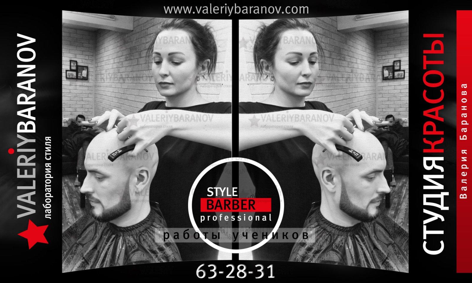 Лаборатория стиля Валерия Баранова: курсы барберов в Тольятти