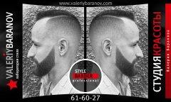 Лаборатория стиля Валерия Баранова: стрижка бороды и усов в Тольятти