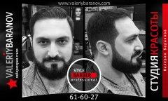Лаборатория стиля Валерия Баранова: парикмахерская Тольятти