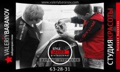 Лаборатория стиля Валерия Баранова: обучение стрижке бороды и усов в Тольятти