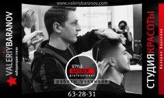 Лаборатория стиля Валерия Баранова: курсы парикмахеров в Тольятти