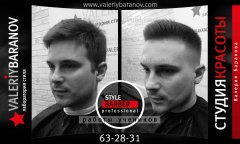 Лаборатория стиля Валерия Баранова: обучение на мужского парикмахера в Тольятти