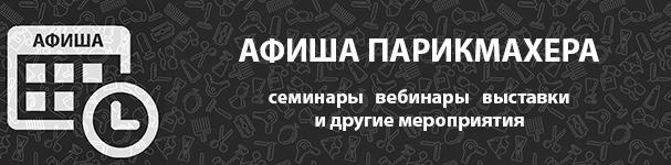 АФИША ПАРИКМАХЕРА