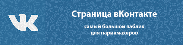 вКонтакте ЯПАРИКМАХЕР