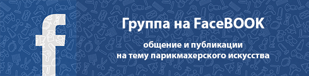 ЯПАРИКМАХЕР на FaceBook