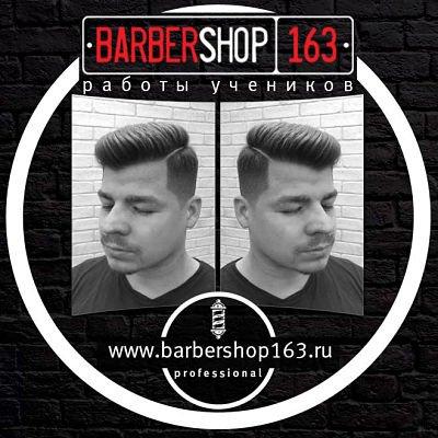 Школа барберов Тольятти