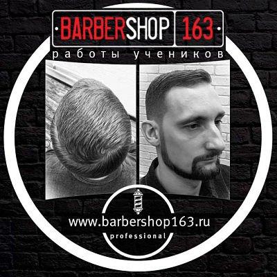 Курс парикмахер