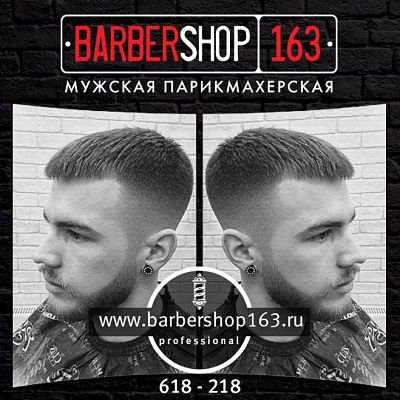 Мужская парикмахерская Тольятти