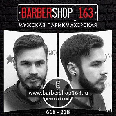 Парикмахерская Тольятти Автозаводский