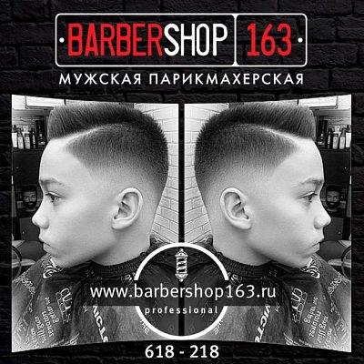 Barbershop Тольятти