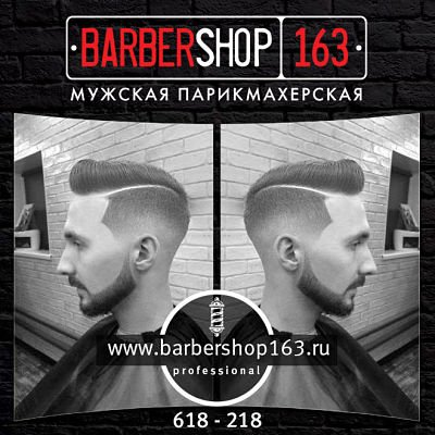 Мужской парикмахер Тольятти