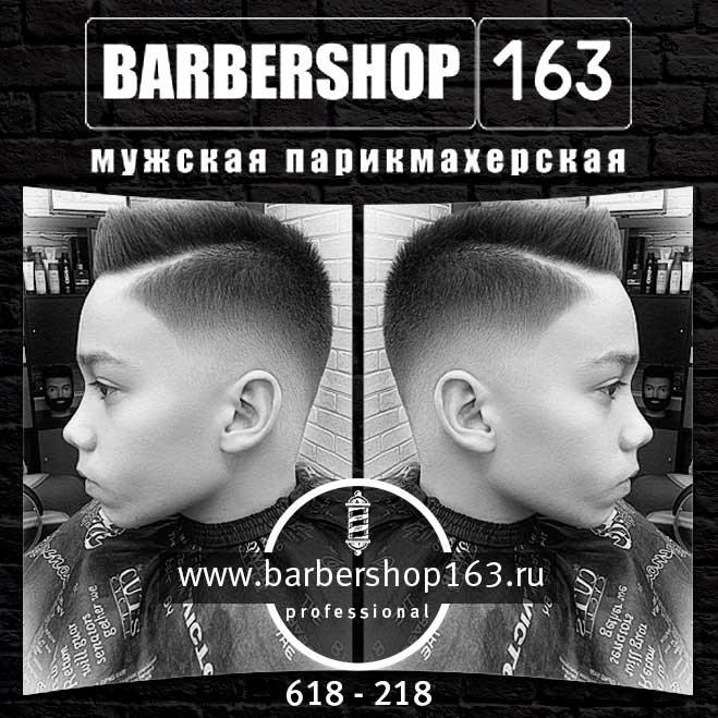 Детский барбер в Тольятти