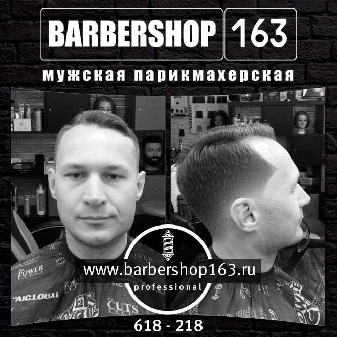 Barbershop в Тольятти