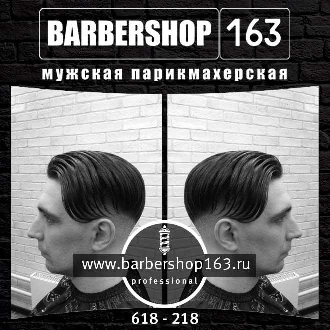 Школа барберов в Тольятти
