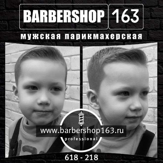 Парикмахерская для мальчиков