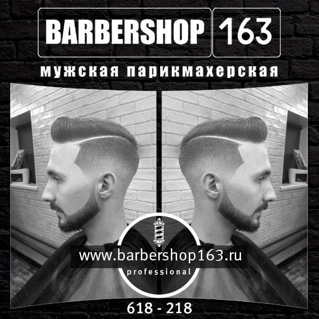 Мужская парикмахерская в Тольятти