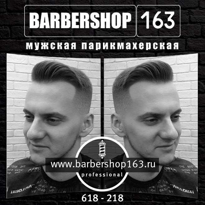 Барбершоп в Тольятти