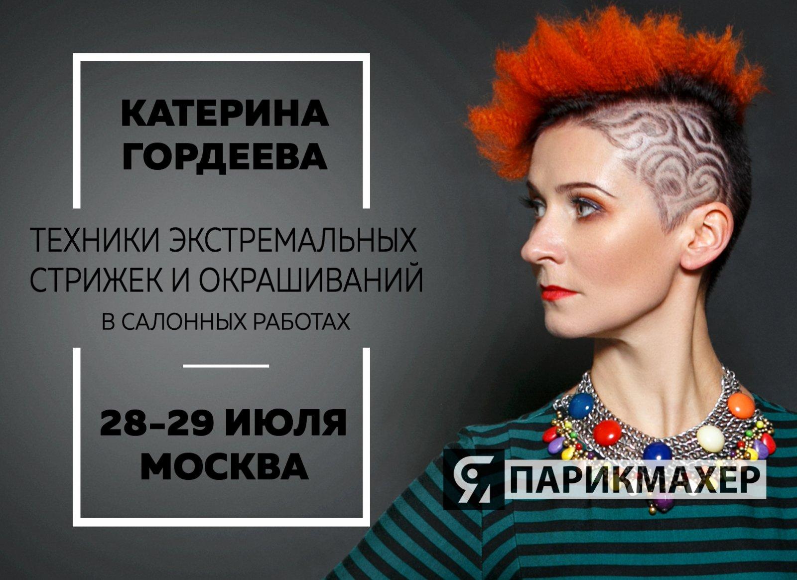"""""""Техники экстремальных стрижек и окрашиваний в салонных работах."""" 2-дневный семинар Катерины Гордеевой, с отработкой на моделях."""
