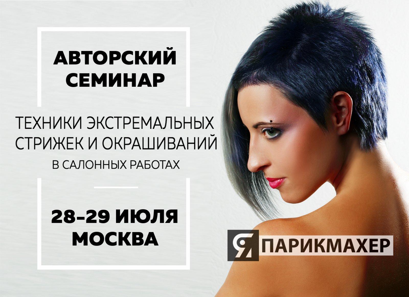 Техники экстремальных стрижек и окрашиваний в салонных работах 2-дневныйсеминар Катерины Гордеевой