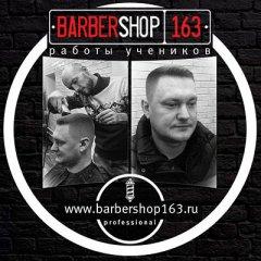 Школа парикмахеров Тольятти