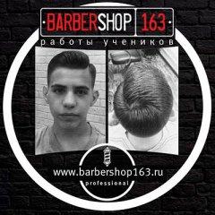 Школа барберов Валерия Баранова