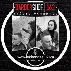 Курсы парикмахера Тольятти
