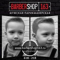 Детская стрижка Тольятти