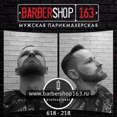 Барбершоп Тольятти