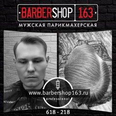 Barbershop163 в Тольятти