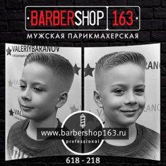 Парикмахерская для мальчиков Тольятти