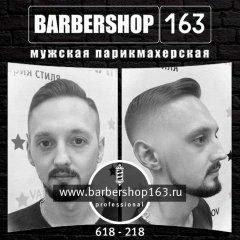 Barber в Тольятти