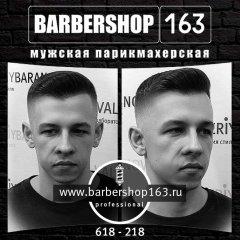 Барбер в Тольятти